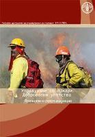 Управување со пожари: Доброволни упатства. Принципи и стратешки акции