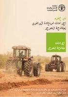 أنشطة استعادة الغابات قيد التنفيذ لمكافحة التصحر