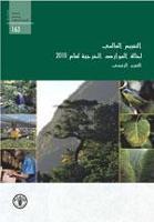 التقييم العالمي لحالة الموارد الحرجية لعام 2010