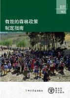 粮农组织 林业 论文 161: 有效的森林政策制定指南