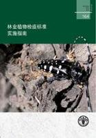 粮农组织 林业 论文 164: 林业植物检疫标准 实施指南