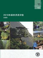 粮农组织 林业文集 163: 2010年森林资源评估 主报告