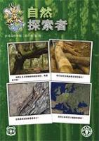 自然探索者:欢迎阅读《自然探索者》全球森林专辑 - Volume XI / Number 1