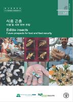 식용 곤충 : 식량 및 사료 안보 전망 / Edible insects: Future prospect for food and feed security (in Korean)