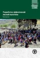 ДОКУМЕНТЫ ФАО ПО ЛЕСНОМУ ХОЗЯЙСТВУ 161: Разработка эффективной лесной политики - Руководство