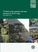 ДОКУМЕНТ ФАО ПО ЛЕСНОМУ ХОЗЯЙСТВУ 163: Глобальная оценка лесных ресурсов 2010 года