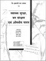 Medicinal plants for forest conservation and health care IN HINDI