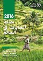 2016 حالة الغابات في العالم