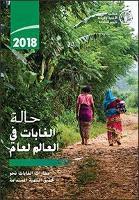 2018 حالة الغابات في العالم