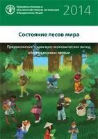 Состояние лесов мира 2014