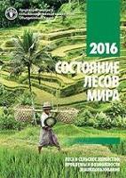 Состояние лесов мира 2016