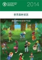 世界森林状况 2014