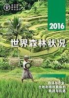 年世界森林状况 2016 年